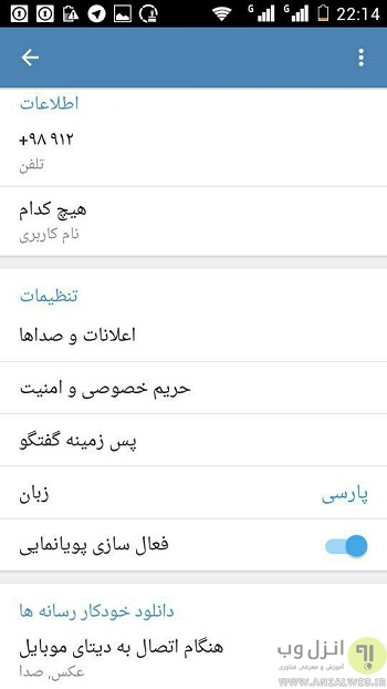 تلگرام+فارسی+حجم+کم