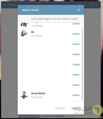 پاک کردن استیکر تلگرام How to Delete Telegram Stickers