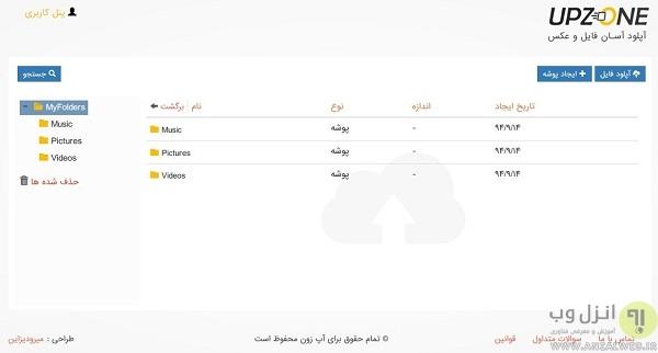 پنل مدیریت مدیریت فایل با قابلیت کپی پیست فایل ها و ویرایش عکس و..