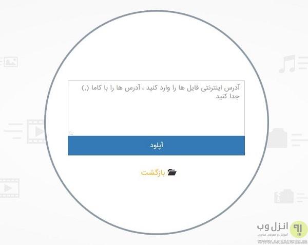 سایت آپلود فایل با ویرایشگر آنلاین عکس فارسی و قابلیت واترمارک تصاویر