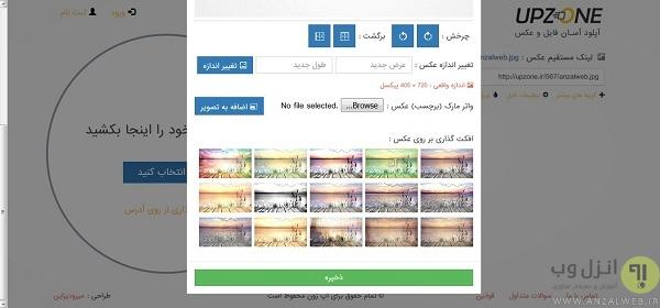 آپلود آسان فایل و افکت گذاری آنلاین عکس با آپ زون