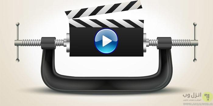 کاهش حجم فیلم و ویدیو بدون افت کیفیت