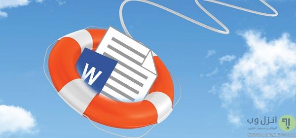 معرفی 5 نرم افزار حرفه ای بازیابی و تعمیر فایل های Word
