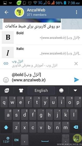 آپدیت پست : آموزش ساخت متن لینک دار توسط ربات Bold