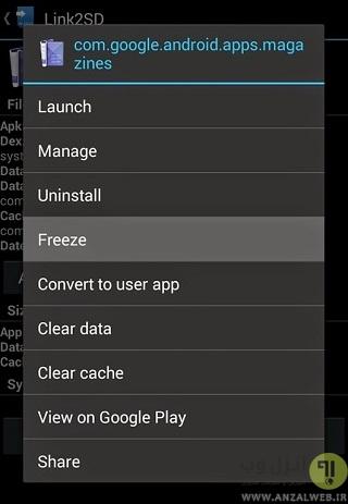 روش دوم : مخفی کردن اپ و بخش های گوشی در اندروید روت شده