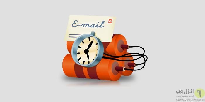 چگونه ایمیل هایی که پس از خوانده شدن و مدت زمان مشخص از بین میروند ارسال کنیم؟ How To Send Self Destructing Emails