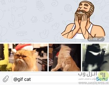 معرفی و آموزش کار با قابلیت جدید GIF و ارسال تصاویر GIF توسط GIF Bot تلگرام How to Work with Telegram GIF Bot and Sending GIF Picture Feature