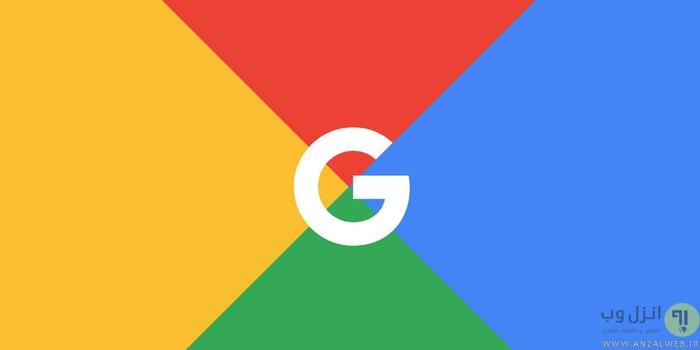 10 سرویس کاربردی گوگل که هر کاربر باید آنها را بشناسد