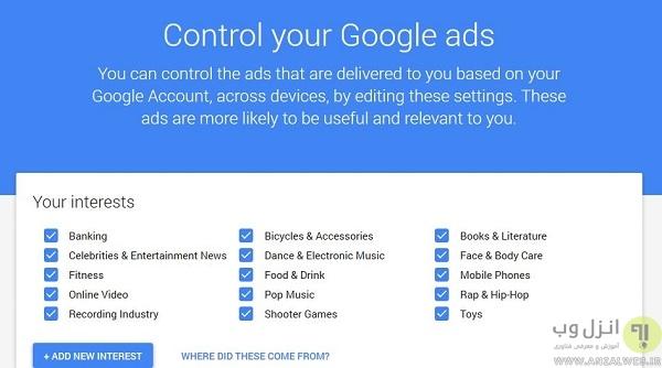 تنظیمات نمایش تبلیغات گوگل