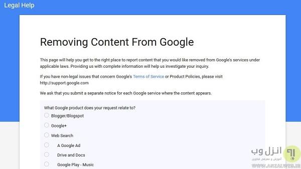 درخواست حذف سایت های خاطی از گوگل