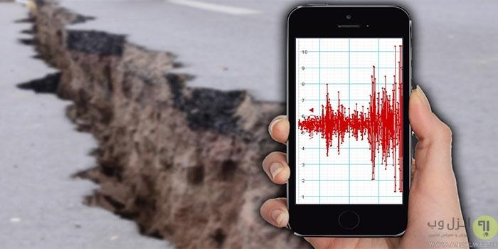 برنامه های هشدار وقوع زلزله