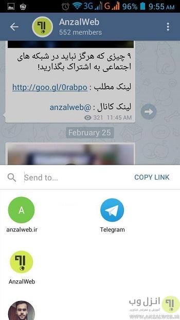 آموزش بدست آوردن و به اشتراک گزاری لینک پست های کانال تلگرام How to Get Telegram post Share link