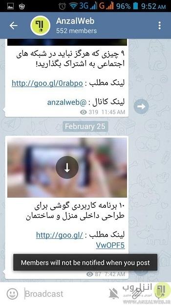 آموزش ارسال یپغام های خاموش و بدون اخظار در کانال تلگرام How to Send Silent message in Telegram