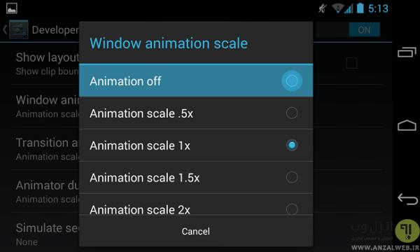 اجرا انیمیشن و جلوه های نمایشی غیر ضرورری در گوشی