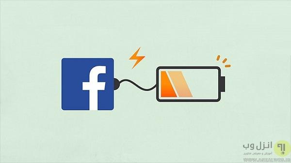 استفاده از اپ های پر مصرف مثل اپ فیس بوک!