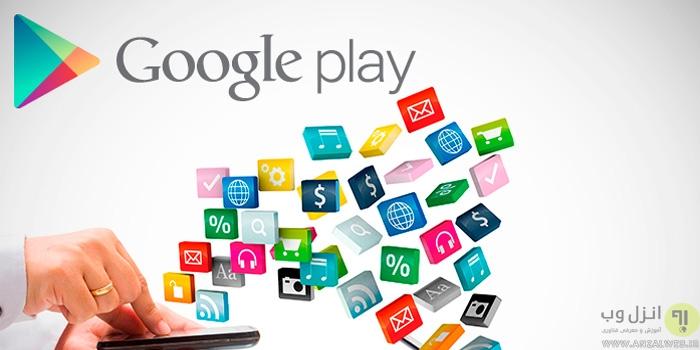 برنامه های کاربردی اندروید که در گوگل پلی وجود ندارند! Awesome Android Apps You Won't Find on Google Play