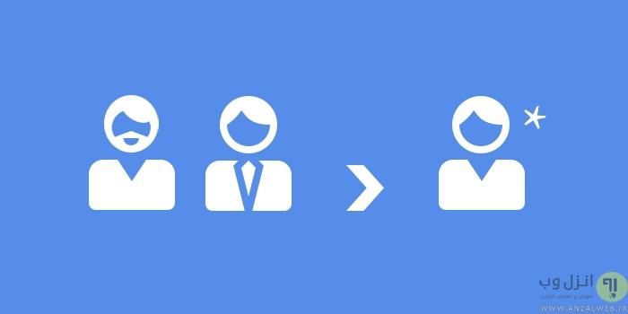 آموزش حذف مخاطبین تکراری و یکی کردن شماره های یک مخاطب در اندروید How To Find and Remove Duplicate Contacts in Android