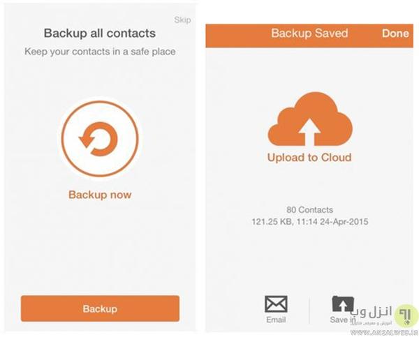 آموزش حذف شماره های تکراری و بکاپ گرفتن از شماره ها در آیفون (آی او اس) How To Find, Merge and Delete Duplicate Contacts on iPhone
