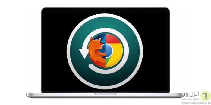 چگونه فایر فاکس و گوگل کروم را ریست و به تنظیمات اولیه بازگردانیم؟ How to Reset Firefox and Google Chrome Setting