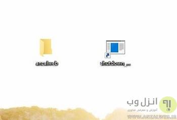 سریعتر خاموش کرردن ویندوز و حذف پنجره تایید بستن نرم افزار ها توسط ایجاد میانبر