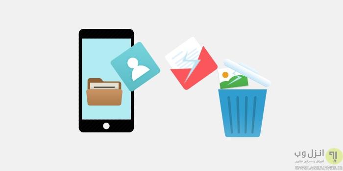 چگونه همه اطلاعات شخصی گوشی های هوشمند را پاک کنیم ؟ How to Completely Erase Your Smartphone of All Personal Data