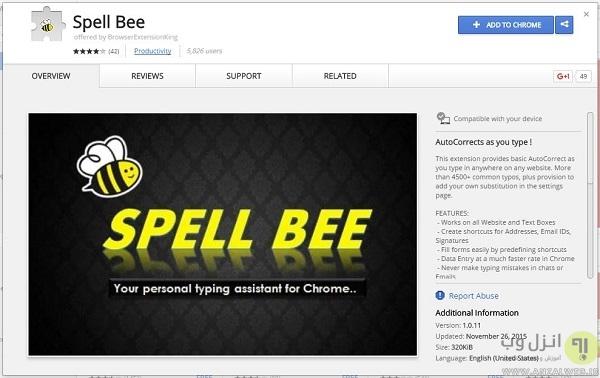 اصلاح خودکار متن های انگلیسی هنگام تایپ کردن با Spell Bee
