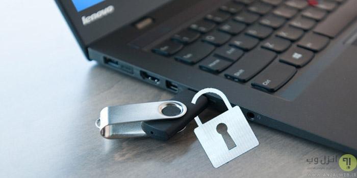 چگونه روی فلش مموی و هارد اکسترنال رمز بگذاریم ؟