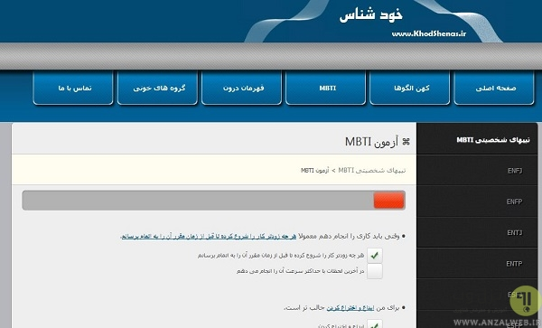 تست آنلاین خودشناسی MBTI توسط خودشناس
