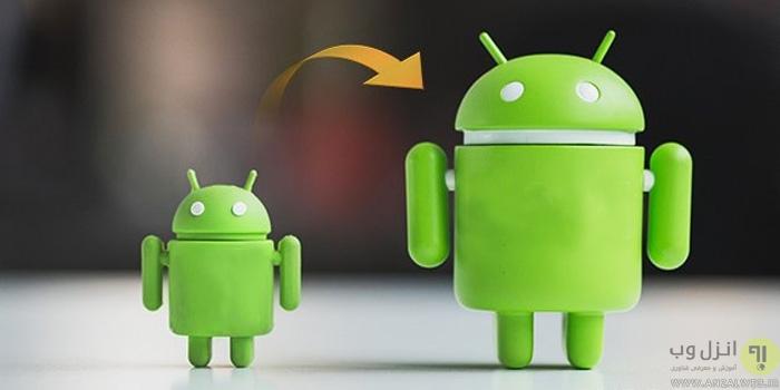 5 روش افزایش حافظه داخلی گوشی اندروید بدون نیاز به روت