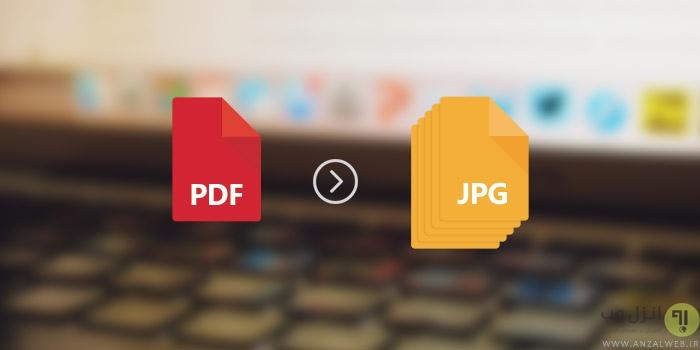 چگونه عکس ها را از فایل های پی دی اف استخراج کنیم؟