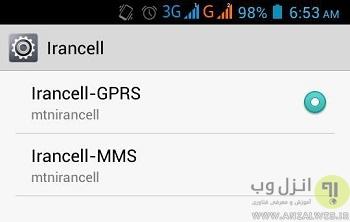 بهم خوردن تنظیمات APN یا Access Point Names اینترنت 3g ، 4g گوشی