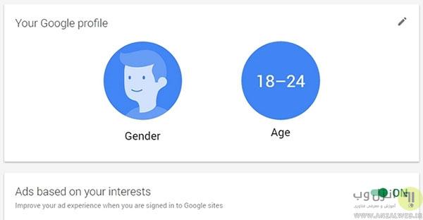 اطلاعاتی که گوگل از هر کاربر دارد