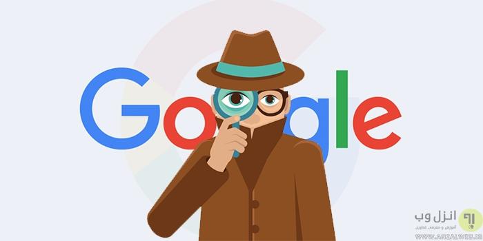 اطلاعات شخصی که گوگل از ما میداند چیست ؟
