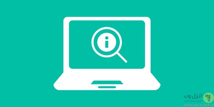 فهمیدن مشخصات سخت افزاری سیستم در ویندوز ، لینوکس و مک