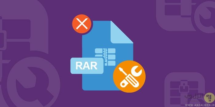 تعمیر فایل های ZIP و RAR خراب