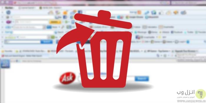 آموزش حذف تولبار اضافی نظیر ASK ، Babylon ، Yahoo از مرورگر های فایرفاکس و کروم و..