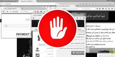 حذف و بستن پنجره های تبلیغاتی پاپ آپ در گوگل کروم ، فایرفاکس