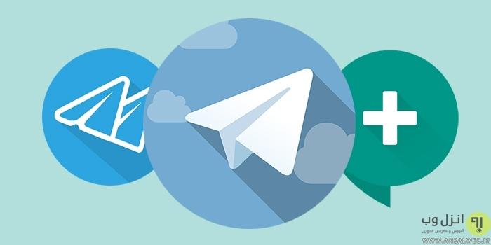 بهترین ابزار و برنامه های جانبی تلگرام