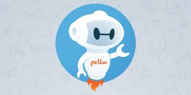 بهترین و کاربردی ترین ربات های فارسی تلگرام