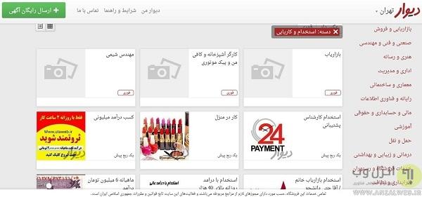 بازار های کار کوچک و محلی آنلاین در ایران