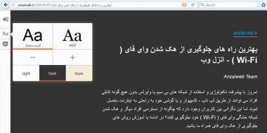 خواندن مطالب سایت بدون عوامل مزاحم و تبلیغات