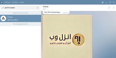 استفاده از افکت های عکس پرسیما از طریق تلگرام کامپیوتر