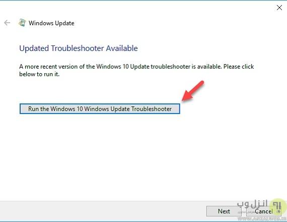 fix-windows-update-3
