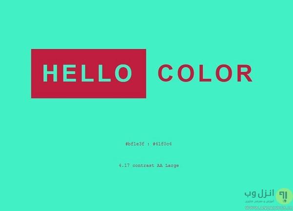 سایت انتخاب رنگ به زیان ساده و سریع