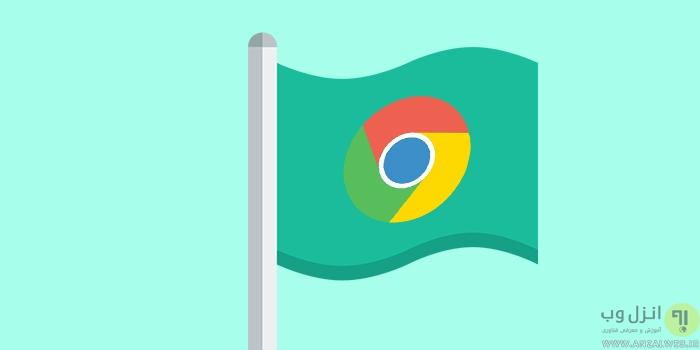 قابلیت مخفی مرورگر گوگل کروم با استفاده از Flag