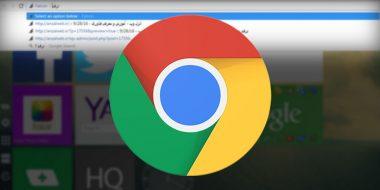 چگونه در آدرس بار با تایپ متن صفحات باز شده در گوگل کروم را جستجو کنیم ؟
