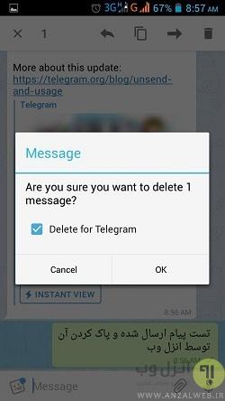 حذف پیام ارسالی دریافتی در تلگرام