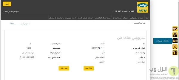 روش پیدا کردن نام و مشخصات صاحب خط شماره ایرانسل
