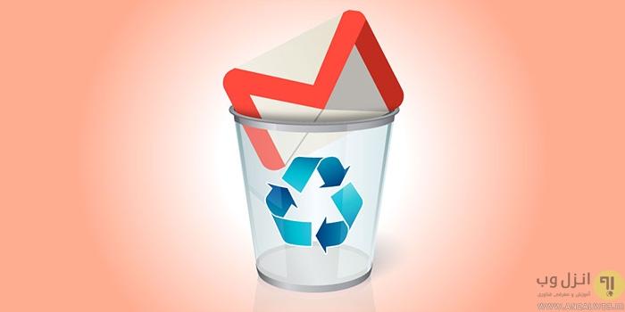 بازیابی ایمیل های پاک شده جیمیل