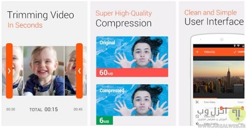 Video Trimmer Guru برای کم کردن حجم و فشرده سازی فیلم و ویدیو اندروید